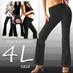 【やせて見える不思議なパンツ】丈の長さも選べる S/M/L/2L/3L【P-1-4L】マガンダパンツ黒4L(股上ゆったりブーツカット)   メンズにも