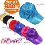 【スパンコール 帽子 CAP】【s-cap】8116 スパンチューブトップ★全9色★スパンコール コスチューム ベリーダンス トップス ベリーダンス