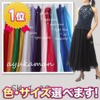 【SK-1-80】1位受賞 社交ダンス ロングスカート 80cm丈 8016/6326  (ロングスカート フォーマル ステージ衣装 社交ダンス衣装