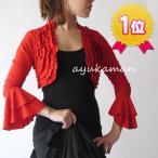 フラメンコ 衣装 ミニフリルボレロ 6964【t20】 ボレロ tops 衣裳 Flamenco 社交ダンス