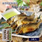 [あゆの店きむら] 子持ち あゆの塩焼き 5尾入 鮎 塩焼 滋賀 / TASA5R