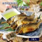 [あゆの店きむら] 子持ち あゆの塩焼き 7尾入 鮎 塩焼 滋賀 / TASA7R