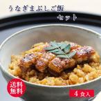 【ギフト 詰め合わせ】 冷凍 ごはん 国産 うなぎ まぶし ご飯 セット [4食入] あゆの店きむら