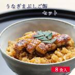 【ギフト 詰め合わせ】 冷凍 ごはん 国産 うなぎ まぶし ご飯 セット [8食入] あゆの店きむら