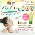 <芳香入浴剤>アユーラ メディテーションバスα(ジャンボサイズ)【AYURA(アユーラ)OnlineShop Yahoo店】
