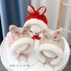 帽子 ニット 冬物 ユニセックス ベビー ウサギ耳 可愛い プレゼント 姉妹 双子 ニットキャップ  厚手 防寒 赤ちゃん 女の子 男の子 暖かい 全4色 6ヶ月-2歳