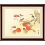 日本画 花鳥画 秋飾り 柿に小鳥 高見 蘭石 手彩仕上 高精細巧芸画
