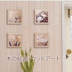 木の絵画 ウッドアート 季節のお花 アトリエやしろ ゆうパケット/マーケタリー 木象嵌 寄木細工 伝統工芸 インテリア 壁掛け 壁飾り