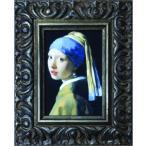 絵画/フェルメール 青いターバンの少女/絵画 壁掛け 壁飾り インテリア 油絵 花 アートパネル ポスター 絵 額入り リビング 玄関