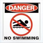 アートフレーム サインフレーム 危険。水泳禁止。【ゆうパケット】/絵画 壁掛け 壁飾り インテリア 油絵 花 アートパネル ポスター 絵 額入り リビング 玄関