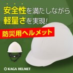 防災ヘルメット 防災用ヘルメット ヘルメット 日本製 国家検定品 防災 BS-1