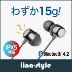イヤホン スマホ iPhone Bluetooth イヤフォン スポーツ 防水 ワイヤレス ランニング ブルートゥース iina-style