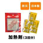 加熱剤 加熱袋 水 モーリアンヒートパック Mサイズ 3回分 協同