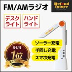 �����ʥ�饸���饤�� �ɺҥ饸�� FM AM LED �����顼 ��� USB���� �ɺ� �饸�� �ǥ����饤�� �������� �����ȥɥ� Defend