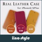 【在庫処分価格】iPhone ケース 手帳型 革 iPhone6S/6/6S Plus/6 Plus ブランド iina-style