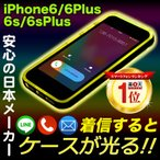 着信で 光るiPhoneケース iPhone6 / 6s / 6 Plus / 6s Plus iina-style
