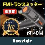 FMトランスミッター Bluetooth USB 2ポート 12V 24V iina-style