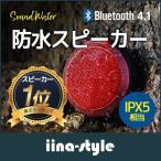 防水 スピーカー iPhone Bluetooth スピーカー スマホ ワイヤレス ブルートゥース お風呂 大音量 iina-style