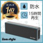 SoundPocket スピーカー iPhone 高音質 大音量 Bluetooth テレビ ワイヤレス 防水 軽量 iina-style