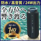 スピーカー Bluetooth 防水 スピーカー ワイヤレス iPhone 重低音 ポータブル テレビ 高音質 大音量 SoundCylinder-L iina-style