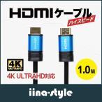 HDMIケーブル 1.0m ハイスピード 伝送速度 18Gbps HDCP2.2 4K 3D Ethernet HDR HDMI ARC CEC HEC iina-style