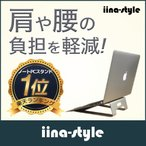 ノートPCスタンド MacBook SONY ASUS  HP  SAMSUNG  Dell  Lenovo  Acer  東芝 10-15インチ 対応 iina-style