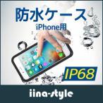防水ケース iPhone7 iPhone7 Plus iPhone6S / 6 防水 防塵 耐衝撃 防水ケース iPhone IP68 iina-style