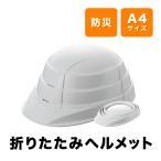 ショッピング防災 防災ヘルメット ヘルメット 防災 折りたたみ 国家検定品 日本製 軽量 オサメット 防災用ヘルメット
