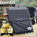 その他メーカー SmartTap ソーラーパネル PowerArQ Solar Foldable 120W 18V 折りたたみ式 DC8mm端子