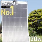 ソーラーパネル ソーラー 太陽光 防水 ソーラーパネル充電器 ソーラー充電器 ソーラー充電 ポータブル電源 蓄電池 PowerArQ Solar 120W