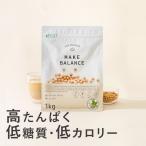 プロテイン ソイ 大豆  プレーン 人工甘味料不使用 無添加 1kg たんぱく質含有量85%以上 FIXIT MAKE BALANCE ダイエット 女性 にも