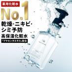 高保湿 化粧水 素早く浸透 しっとり NULL フェイスローション 4種のセラミド  (低刺激 乾燥肌 敏感肌) ニキビ 髭剃り後の保湿 にもおすすめ