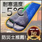 防災士推薦 寝袋  シュラフ 封筒型 防災 アウトドア -5℃までOK 春 夏 秋 冬 年中対応 夏用 冬用
