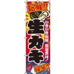 のぼり旗 生カキ(牡蠣)(W600×H1800)