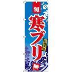 のぼり旗 寒ぶり(寒鰤)(W600×H1800)