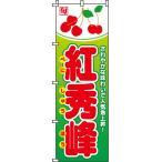 のぼり旗 紅秀峰(さくらんぼ)(W600×H1800)