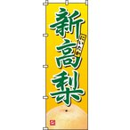 のぼり旗 新高梨(にいたかなし)(W600×H1800)