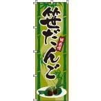 のぼり旗 笹だんご(W600×H1800)