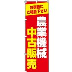 のぼり旗 農業機械中古販売(W600×H1800)