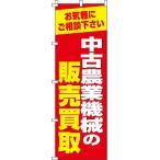 のぼり旗 中古農業機械の販売買取(W600×H1800)
