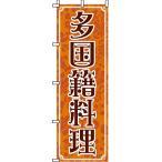 0260150 多国籍料理のぼり旗(60×180センチ)