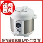 電気圧力鍋 LPC-T12/W  1.2L  2〜3人用 即納