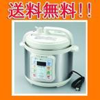 圧力鍋 おもてなしシェフ EPB-100 OM 4.0L 家庭用マイコン電気圧力鍋 ※発送まで3日〜7日お時間をいただきます