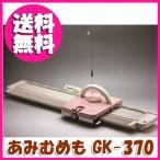 手編み機 あみむめも GK-370  【クオカード500円分をプレゼント】 【即納】
