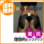 Yahoo!アズshopEMS ヒップトレーナー PLHT952BK Hip Trainer  ※発送まで2日〜3日お時間をいただきます