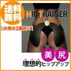 Yahoo!アズshopお得な2個売り ヒップトレーナー PLHT952BK Hip Trainer  ※発送まで2日〜3日お時間をいただきます