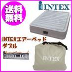 インテックス エアーベッド ダブル INTEXフルコンフォートMID RISE ダブルサイズ 【即納】