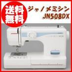 即納 ジャノメミシン JN508DX