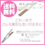 絹女 KINUJO ヘアアイロン  クオカード500円分をプレゼント  即納