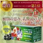 OM-X12PLUS 100粒 【クオカード500円分をプレゼント】 【即納】